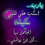 صور معبرة لذكر الله وادعية للفيس بوك 2014