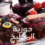 حورية المطبخ فتافيت الحلويات السكريات الكعك الكاتو كيك حلاوة بسكويت تارت فتافيت