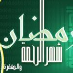 رسائل رمضان قصيرة 2015  رسائل رمضانية جديدة