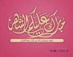 صور مبارك عليكم الشهر الكريم صور رمضان مبارك صور جميلة HD