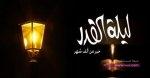 أعمال العشر الأواخر من رمضان