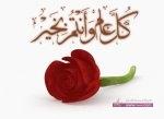 احلى رسائل ومساجات تهنئة عيد الفطر المبارك 2015-2016