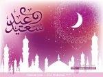 اجمل مسجات تهاني بالعيد رسائل جوال لعيد الفطر 2015