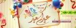 صور للعيد تبادل التهاني عبر واتساب مكتوب عليها عيد سعيد