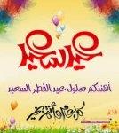 مسجات ورسائل العيد الفطر المبارك الاضحى