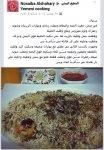 اكلات مصورة للارز واللحم من المطبخ اليمني
