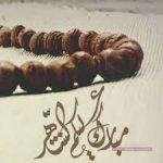 رسائل رمضان 2016  رسائل شهر رمضان   اجمل مسجات رمضانية