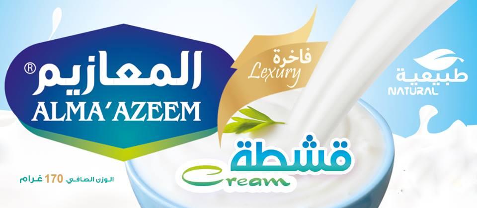 alm3azeem