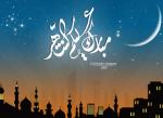 رمضان مبارك 150x109 خلفيات لشهر رمضان صور مكتوب عليها مبارك عليكم شهر رمضان