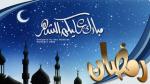 شهر مبارك 150x84 خلفيات لشهر رمضان صور مكتوب عليها مبارك عليكم شهر رمضان
