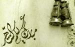 مبارك عليكم الشهر 150x95 خلفيات لشهر رمضان صور مكتوب عليها مبارك عليكم شهر رمضان