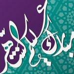 525504853 150x150 خلفيات لشهر رمضان صور مكتوب عليها مبارك عليكم شهر رمضان
