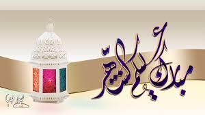 images 1 خلفيات لشهر رمضان صور مكتوب عليها مبارك عليكم شهر رمضان