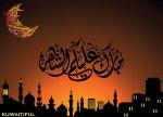 kuwaitiful greetings 150x108 خلفيات لشهر رمضان صور مكتوب عليها مبارك عليكم شهر رمضان