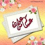 3dlat.com 14061991983 150x150 صور العيد 2017   اجمل واروع تصميمات للعيد  صور تهنئة بالعيد