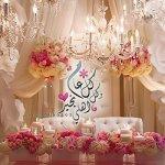 pic 1435679981 582 150x150 صور العيد 2017   اجمل واروع تصميمات للعيد  صور تهنئة بالعيد