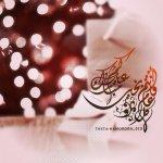 pic 1435679996 846 150x150 صور العيد 2017   اجمل واروع تصميمات للعيد  صور تهنئة بالعيد