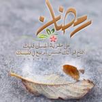 اجمل خلفيات رمضان 2018