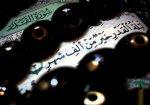 وظائف العشر الأواخر من رمضان  والعيد وما بعده