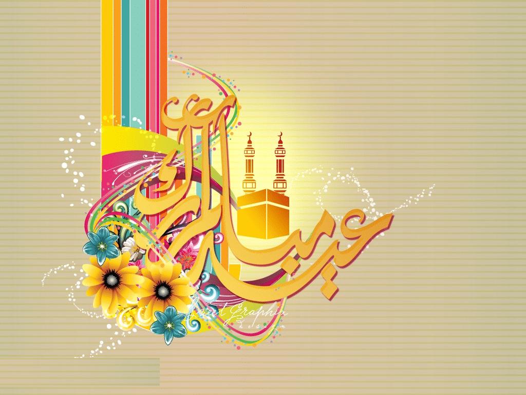 صور عيد مبارك بصيغة فيكتور
