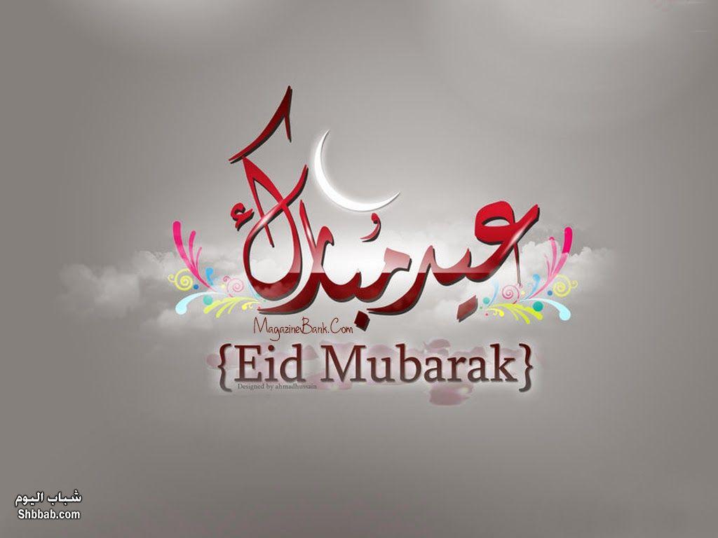 اروع واجمل خلفيات لعيد الاضحى المبارك