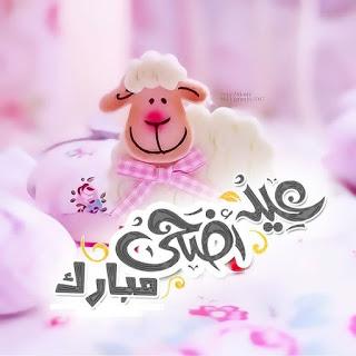 اجمل الصور  و خلفيات عيد الاضحى متحركة مع تحميل الصور عيد الاضحى