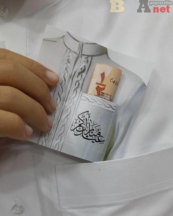 صور عيدكم مبارك