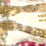 نقوش حنا للعروس ,نقش حنا اخر موضه 2014,اجمل نقوش الحنا