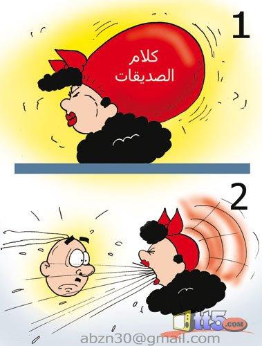 مجموعه صور كاريكاتير من تجميعي عن المتزوجون2014