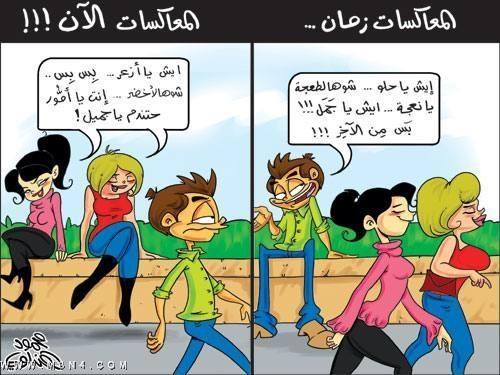 كاريكاتير مضحك عن البنات-كاريكاتير مضحك عن البنات والاولاد-كاريكاتير مضحك عن الاطفال