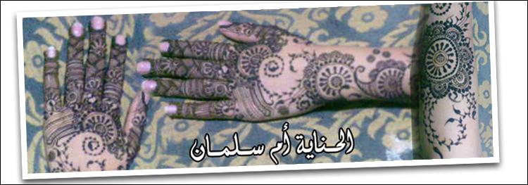 ee9aw29ib6jv1 نقش الحنه ] / بنت الماجد
