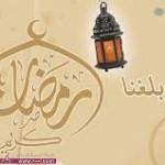 رسائل رمضان قصيرة 2014 ، رسائل رمضانية جديدة  رسائل رمضان مضحكة