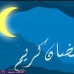 اجمل  رسائل للموبايل بمناسبة شهر رمضان المبارك اوعي تفوتك