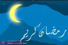 images177 اجمل  رسائل للموبايل بمناسبة شهر رمضان المبارك اوعي تفوتك
