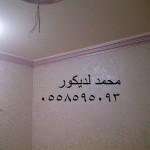 ديكورات غرف اطفال من اعمالنا 2014محمد لديكور