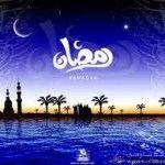 رسائل رمضانية 2014
