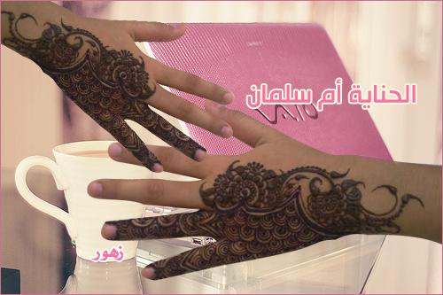 j5hg2o9a92581 نقش الحنه ] / بنت الماجد