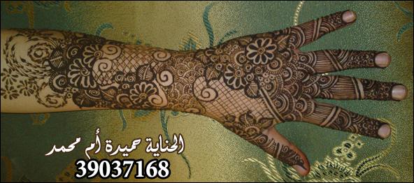 mdjlzudqvzv81 نقش الحنه ] / بنت الماجد